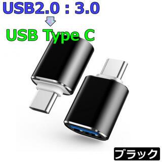 USB2.0 USB3.0 USB Type C 変換 アダプター ブラック(その他)