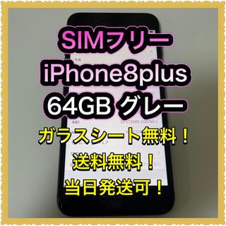 アイフォーン(iPhone)の■SIMフリーiPhone8plus  64GB グレー■(スマートフォン本体)
