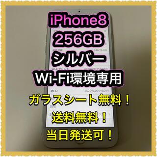 アイフォーン(iPhone)の■iPhone8  256GB シルバー■(スマートフォン本体)
