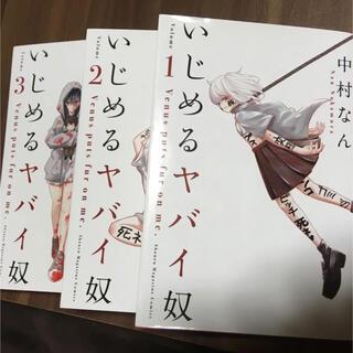 コウダンシャ(講談社)のいじめるヤバイ奴1〜3巻(青年漫画)