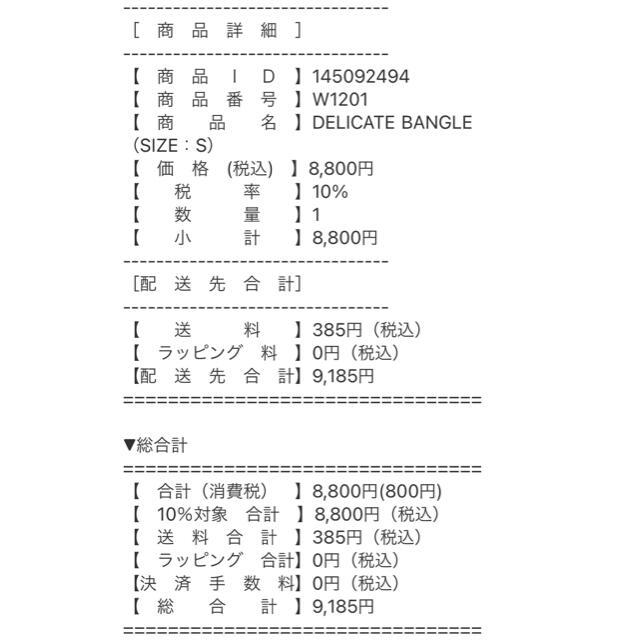 BYOKA DELICATE BANGLE(SIZE:S)silver レディースのアクセサリー(ブレスレット/バングル)の商品写真