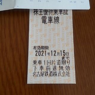 最新 名鉄 名古屋鉄道 株主優待  1枚 乗車券(鉄道乗車券)
