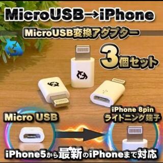 マイクロUSBケーブル → iPhone 変換アダプター 白 x3個セット