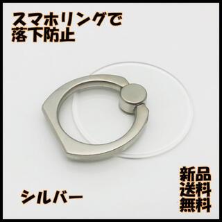 スマホリング シルバー 丸型 透明 バンカーリング 落下防止(その他)