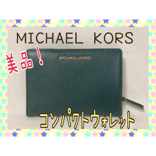 Michael Kors - 再生の色グリーン★マイケルコース コンパクトウォレット 未使用美品です