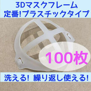 定番 100個 3D プラスチック マスクフレーム マスクブラケット(その他)