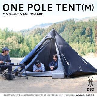 DOD ワンポールテントM 5人用 T5-47-BK ブラック キャンプ