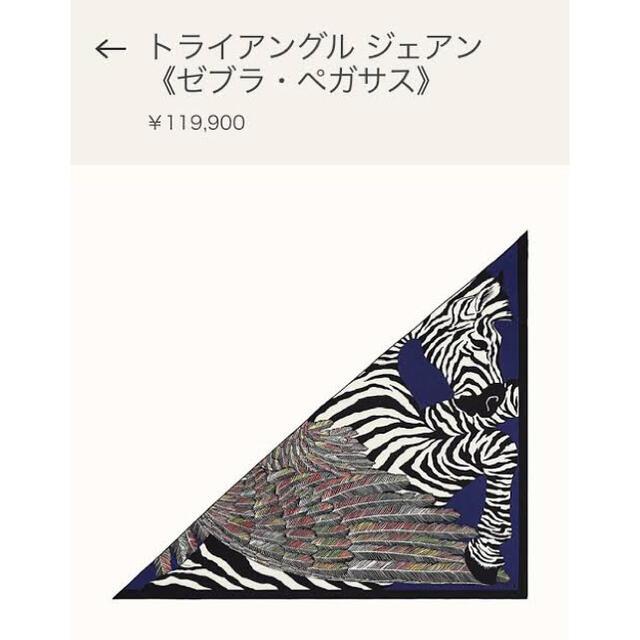 Hermes(エルメス)の【新品未使用】エルメス スカーフ トライアングルジェアン ゼブラペガサス黒紺 レディースのファッション小物(バンダナ/スカーフ)の商品写真