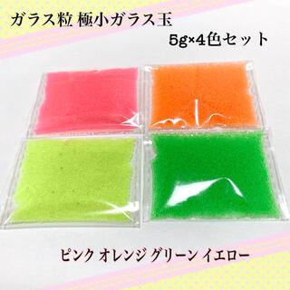 ガラス粒 極小ガラス玉 5g×4色セット レジン ガラスドーム 封入パーツ 激安(各種パーツ)