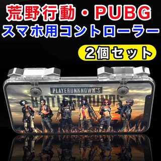 スマホコントローラー 2個セット 荒野行動 PUBG COD(その他)