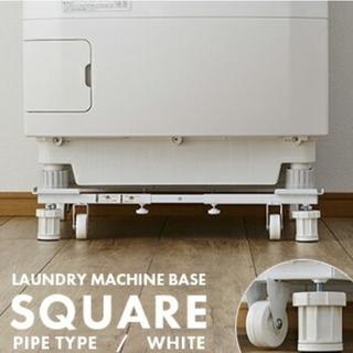 【新品未使用】洗濯機台 キャスター付き DSW-152