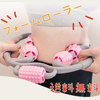 新品未使用 フォームローラー マッサージ 美脚 むくみ 筋膜リリース 浮腫(エクササイズ用品)