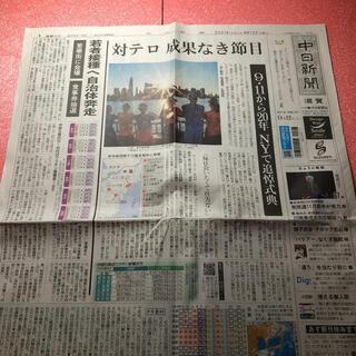 9.11 新聞記事 テロ 集めました。(印刷物)
