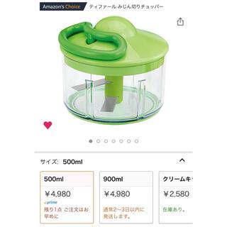 T-fal - ティファール マルチみじん切り器 500ml ハンディチョッパー キッチン