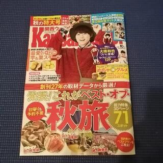 カドカワショテン(角川書店)の関西Walker (ウォーカー) 2021年 10月号(ニュース/総合)