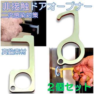 非接触 ドアオープナー 真鍮 2個セット ウイルス 二次感染防止 抗菌 グッズ(その他)