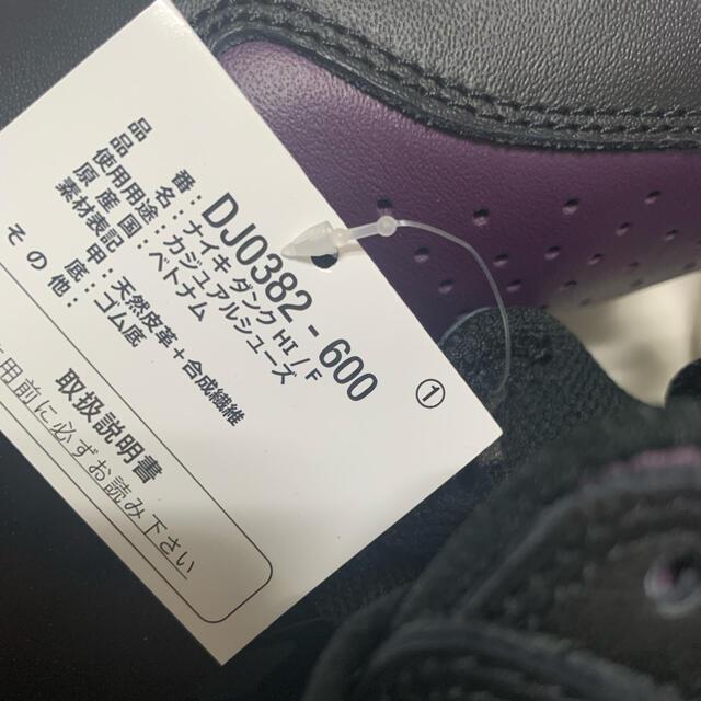 """NIKE(ナイキ)のフラグメント デザイン × ナイキ ダンク ハイ """"北京"""" メンズの靴/シューズ(スニーカー)の商品写真"""