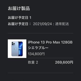 Apple - iphone 13 pro max シエラブルー