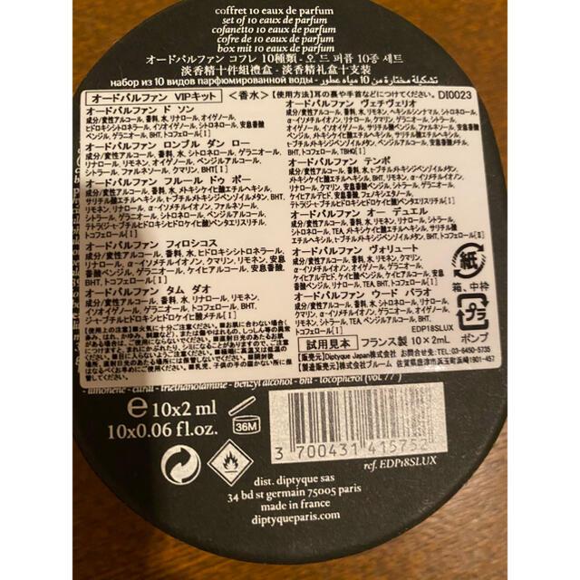 diptyque(ディプティック)の超レア☆非売品☆DIPTYQUEディプティック オードパルファン 10本 コスメ/美容の香水(香水(女性用))の商品写真
