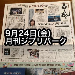 ジブリ(ジブリ)の【トトロ】月刊ジブリパーク 9月24日(金) 中日新聞(印刷物)