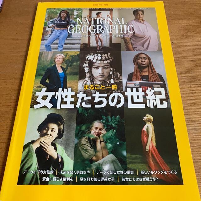 NATIONAL GEOGRAPHIC (ナショナル ジオグラフィック) 日本版 エンタメ/ホビーの雑誌(専門誌)の商品写真