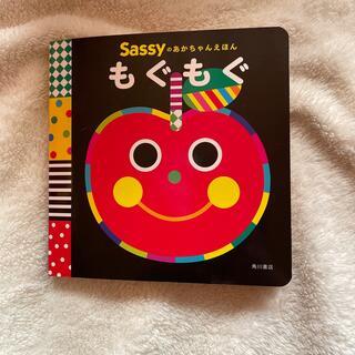 サッシー(Sassy)のサッシー もぐもぐ sassy(絵本/児童書)