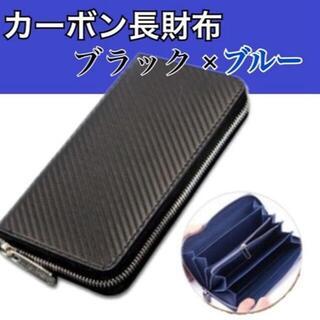 カーボン長財布 おしゃれカッコいいブラック×ブルー 大容量収納