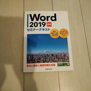ニッケイビーピー(日経BP)のWord2019基礎セミナーテキスト(コンピュータ/IT)