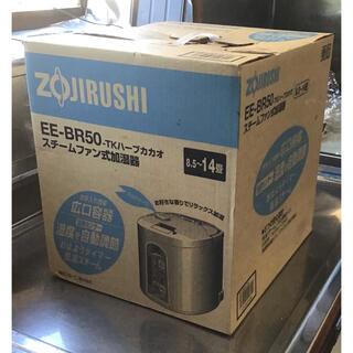 ゾウジルシ(象印)のZOJIRUSHI EE-BR50-TK(スチームファン式加湿器)(加湿器/除湿機)