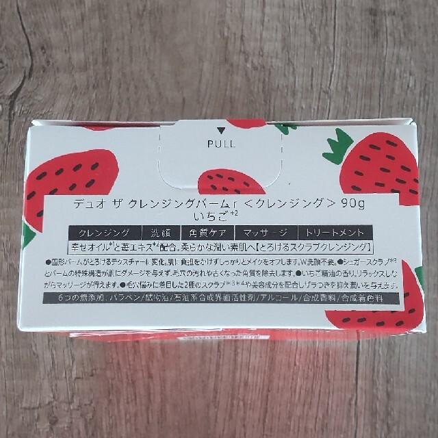 デュオ ザ クレンジングバーム いちご コスメ/美容のスキンケア/基礎化粧品(クレンジング/メイク落とし)の商品写真