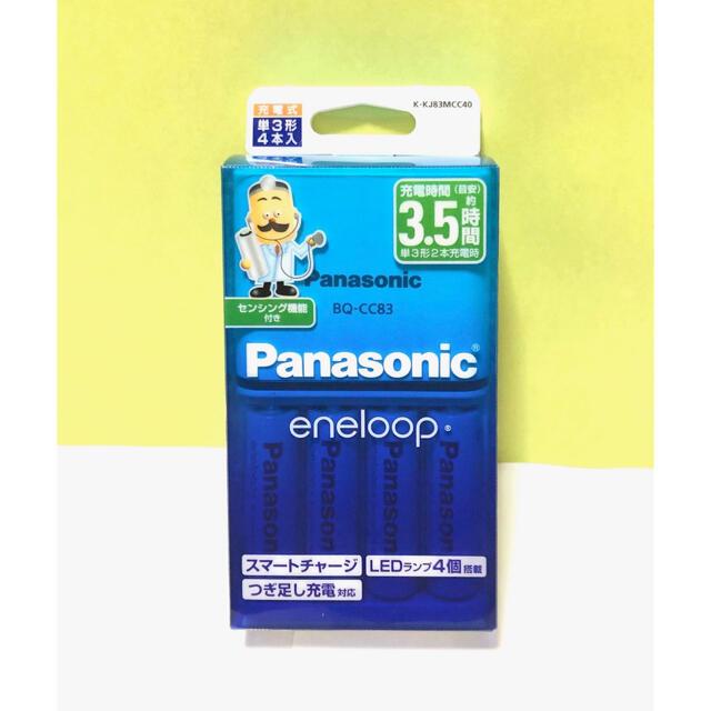 Panasonic(パナソニック)の新品未使用☆パナソニック エネループ 急速充電器セット 単3形充電池 4本付 スマホ/家電/カメラの生活家電(その他)の商品写真