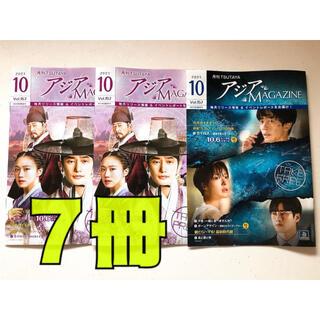 TSUTAYAアジアマガジン  最新号 10月号(印刷物)