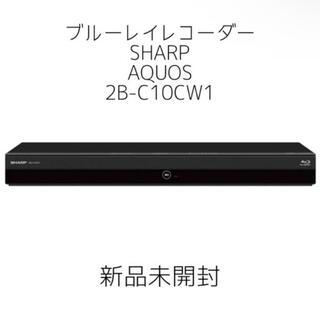 アクオス(AQUOS)のシャープ AQUOSブルーレイレコーダー 2B-C10CW1新品未使用(ブルーレイレコーダー)