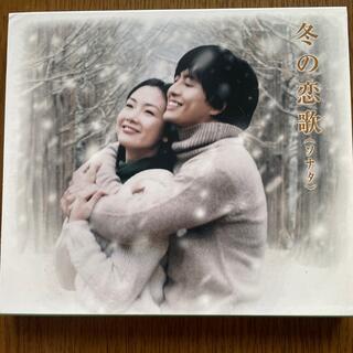 冬のソナタ 冬の恋歌 ☆CD(テレビドラマサントラ)