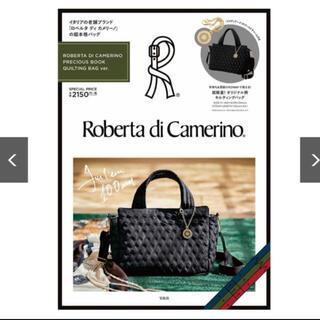 ロベルタディカメリーノ(ROBERTA DI CAMERINO)の【美品】ロベルタ ディ カメリーノ キルティングバッグ ムック本(ハンドバッグ)