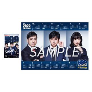99.9 ムビチケ ポスター カレンダー 松本潤 映画(印刷物)