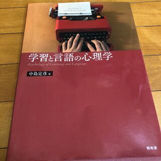 学習と言語の心理学