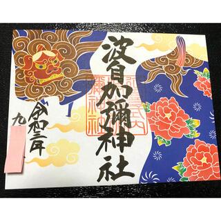 波自加彌神社♡御朱印(印刷物)