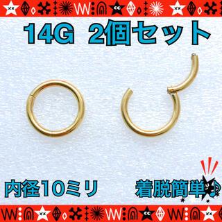 ボディピアス 14G 2個セット ゴールド セグメントリング 10mm 軟骨