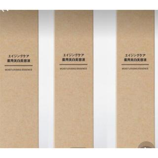 MUJI (無印良品) - エイジングケア薬用美白美容液 『3個セット』