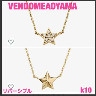 ヴァンドームアオヤマ(Vendome Aoyama)の【15】ヴァンドーム 青山 k10 リバーシブル ダイヤモンド ネックレス★星(ネックレス)