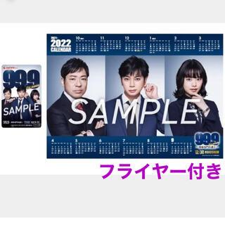 嵐 - 99.9 前売り券ムビチケ【特典オリジナルポスターカレンダー+フライヤー付き】
