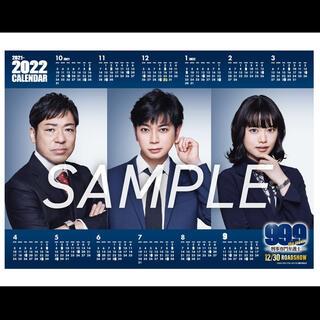 99.9 ポスター カレンダー 松本潤 映画(印刷物)