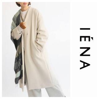 イエナ(IENA)のイエナ MANTECOノーカラーコート ナチュラル 36(ロングコート)