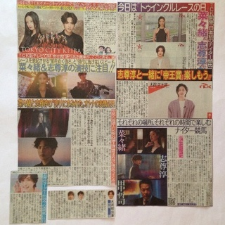 志尊淳 新聞切り抜き 8枚(印刷物)