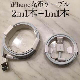 iPhone - iPhone充電器ライトニングケーブル1m1本+2m1本 純正品質