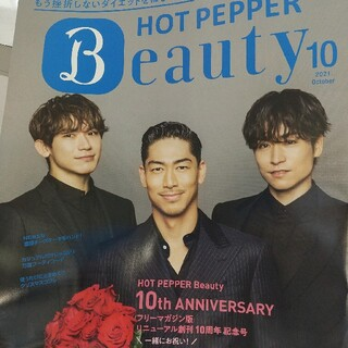 HOT PEPPER Beauty EXILE(印刷物)