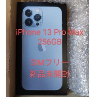 Apple - iPhone 13 Pro Max 256GB シエラブルー SIMフリー 新品