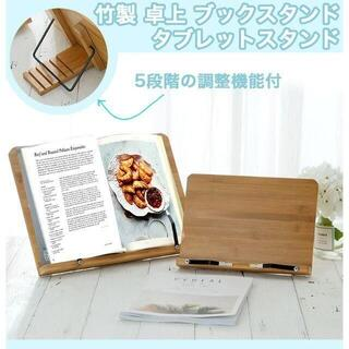 【61ZA】ブックスタンド タブレット レシピ 竹製 木製 卓上 譜面台 楽譜