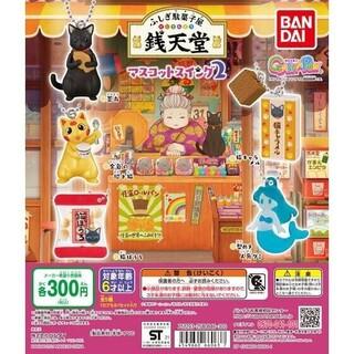 ふしぎ駄菓子屋 銭天堂 マスコットスイング2 フルコンプセット